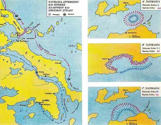 Ναυμαχία του Αρτεμισίου: οι τρεις φάσεις των συγκρούσεων.