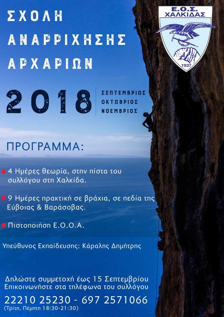 Σχολή Αναρρίχησης Αρχαρίων 2018