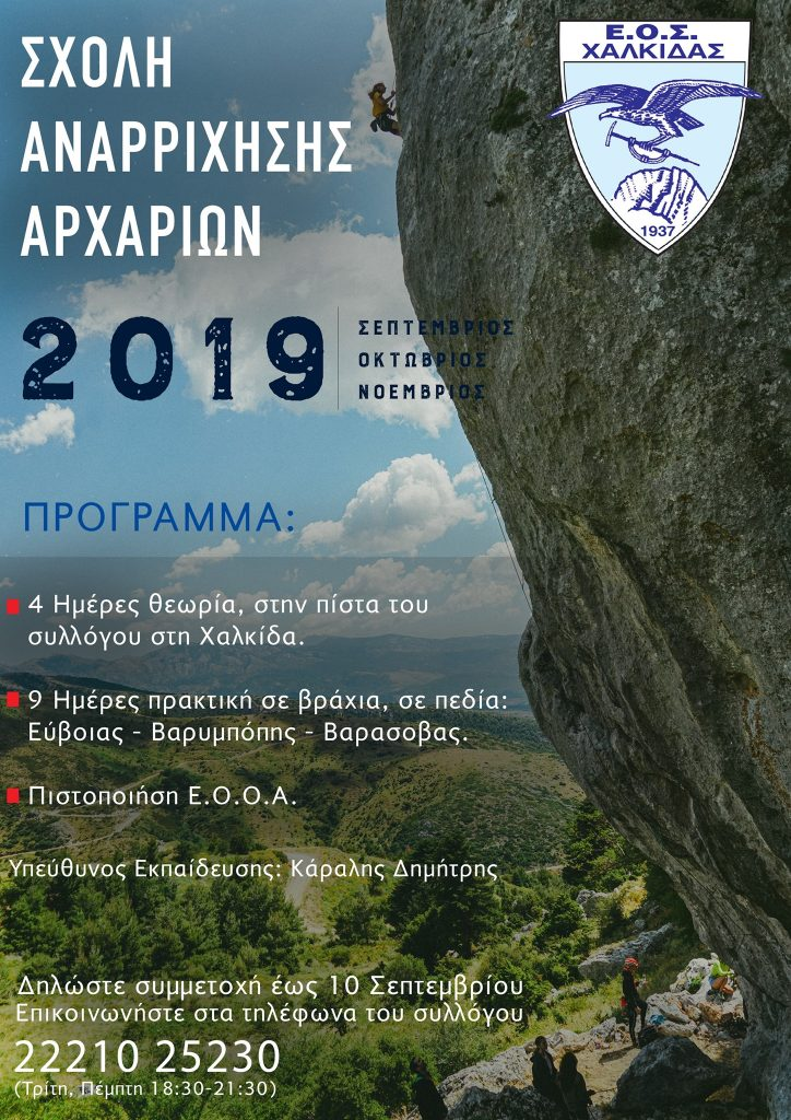 Σχολή Αναρρίχησης Αρχαρίων 2019