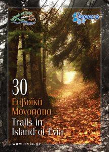 30 Ευβοϊκά Μονοπάτια / Trails in Evia Island , ΕΟΣ Χαλκίδας