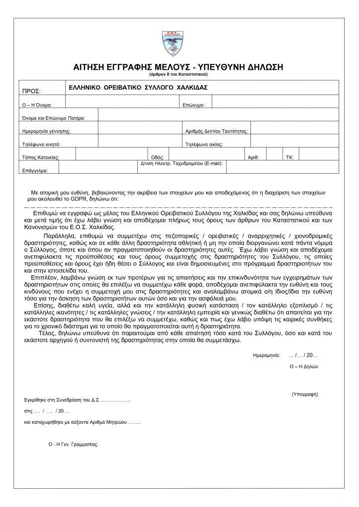 Αίτηση Εγγραφής Μέλους - Υπεύθυνη Δήλωση